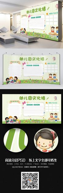 绿色卡通幼儿园文化墙公告栏