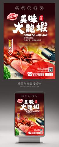 美食大龙虾宣传海报设计