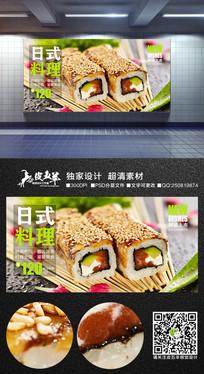 美味日本料理宣传海报