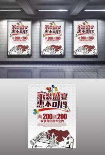 企业家装宣传海报