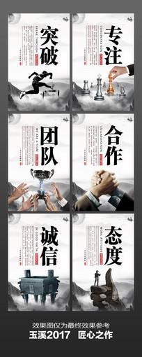 企业文化展板系列6张