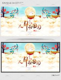 人月两团圆中秋节海报模板