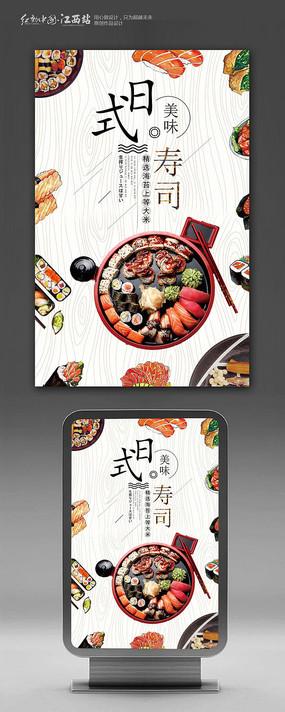 日式寿司宣传海报