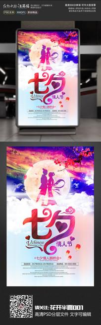 时尚大气七夕情人节宣传海报