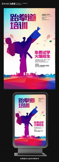 水彩跆拳道培训海报