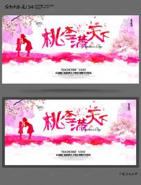 水彩创意师恩情教师节海报设计