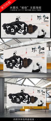 水墨风瑜伽海报