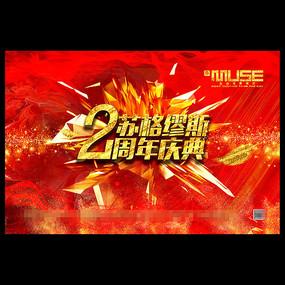 苏格缪斯2周年店庆海报设计