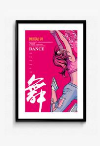 舞蹈培训宣传设计