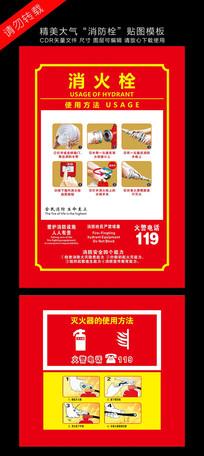 消防栓贴图设计