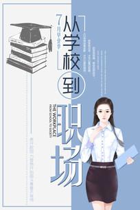 小清新毕业季海报