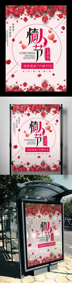 小清新七夕情人节海报促销
