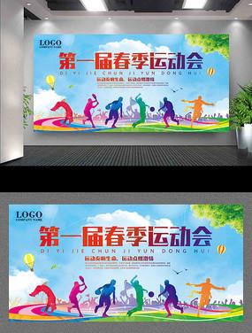校园春季运动会文化背景展板