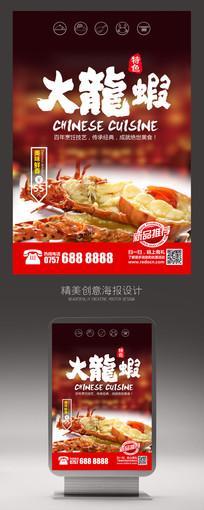 新品推荐美食龙虾海报设计