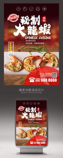 新鲜秘制龙虾海鲜海报设计