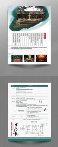宣传页 彩页 会议单页