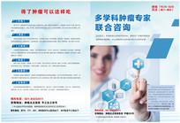 医疗高科技宣传单