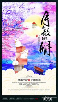 月是故乡明中秋节海报设计