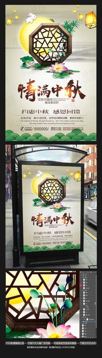 中国风古韵创意中秋节海报