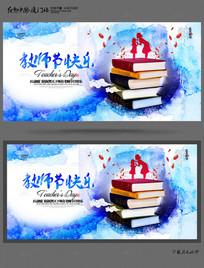 中国风教师节背景设计