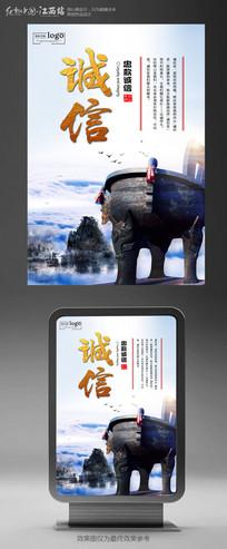 中国风文化展板设计之诚信