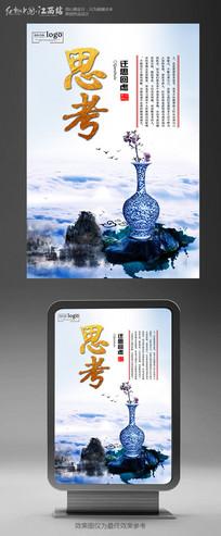 中国风文化之思考展板
