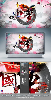 中国梦中国风水彩主题海报