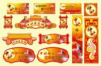 中秋节门楼装饰物料