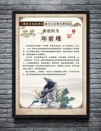 中医院文化长廊展板