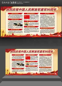 八一建军节党建宣传栏展板设计