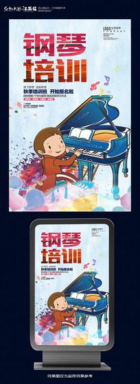 炫彩钢琴培训海报