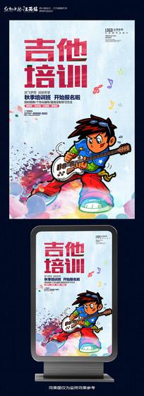 炫彩吉他培训海报