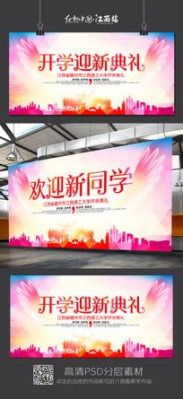 炫彩校园开学典礼宣传海报