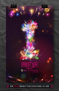 创意大气炫酷1周年庆海报模板