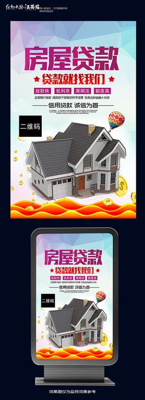 房屋贷款海报设计