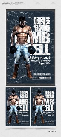 个性创意哑铃健身宣传海报设计