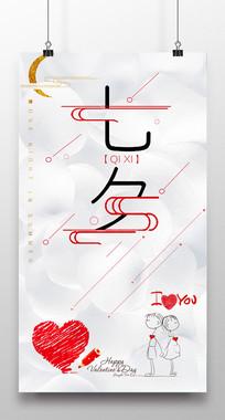 个性七夕海报设计