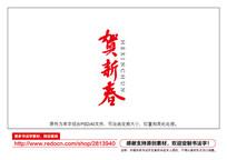 贺新春书法字