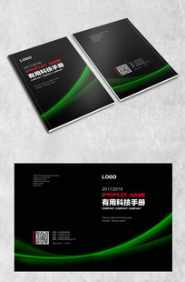 红绿线条动感商务画册封面