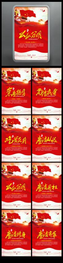 红旗大气廉政文化宣传展板