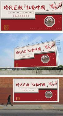 红色中国风房地产销售宣传广告