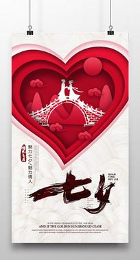 红心情人节海报