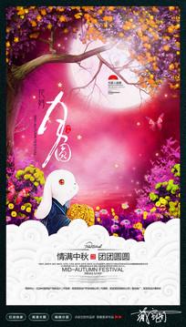 花好月圆八月十五中秋节海报