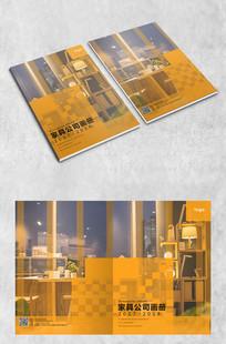 黄色家具公司画册封面