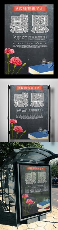 简约教师节节日海报设计