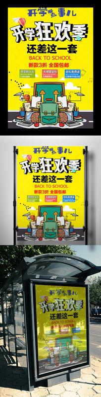 简约开学季商场促销海报设计