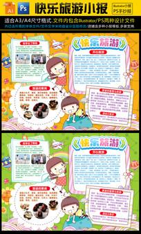 卡通动画暑假旅游小报
