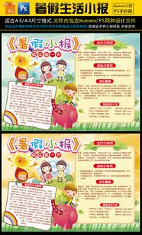 卡通动画暑假小报