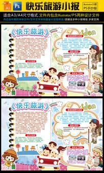 卡通快乐旅游小报