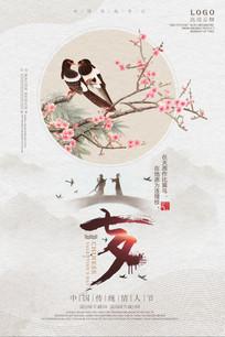 浪漫七夕中国传统情人节